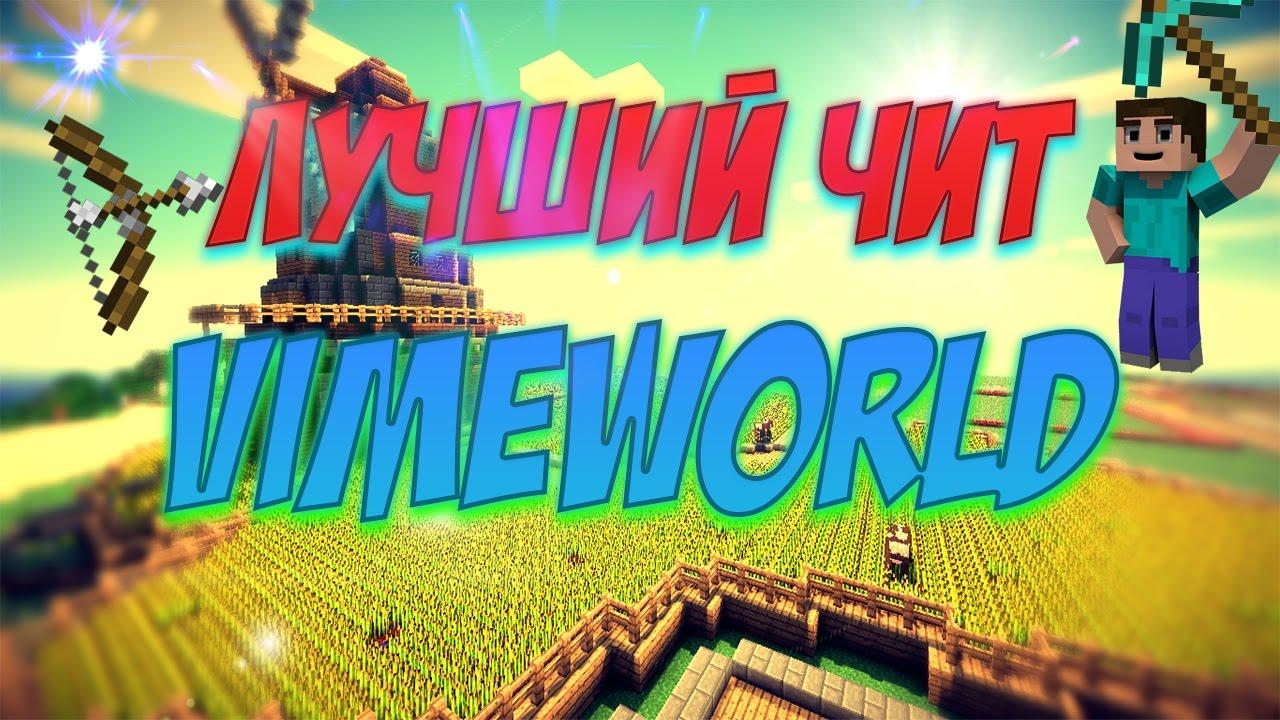 Читы для vimeworld yandex диск