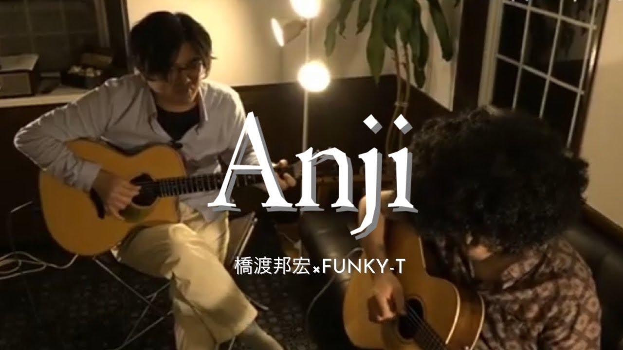 『Anji』橋渡邦宏×FUNKY-T