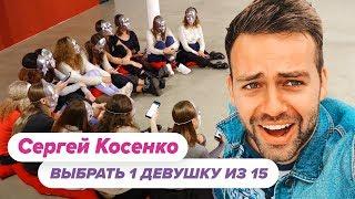 Выбрать 1 из 15. Сергей Косенко играет в Чат На Вылет Пинк Шугар