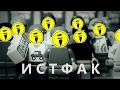 ИСТФАК СТАРОСТЫ МЫ клип пародия на песню Грибы Интро Music Video mp3