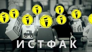 ИСТФАК - СТАРОСТЫ МЫ (клип-пародия на песню Грибы - Интро) [Music Video]
