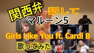 Baixar 関西弁Maroon 5 - Girls Like You ft. Cardi B cover上田敦美
