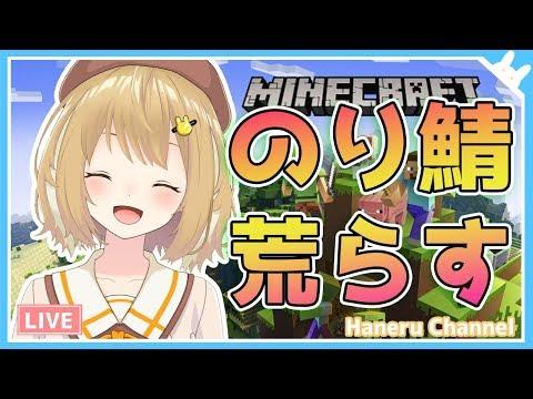 【Minecraft】のり鯖にカチコミじゃ~!!!!久々マインクラフト【因幡はねる / あにまーれ】