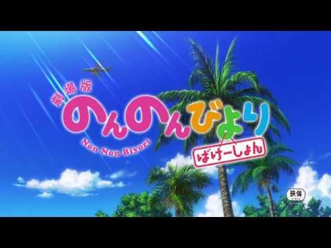 2018年8月25日ロードショー「劇場版 のんのんびより ばけーしょん」PV第2弾
