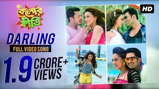 Darling (Full Video Song) | Kelor Kirti (2016)