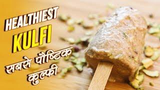 How To Make Kulfi In A Healthy Way | No Milk No Sugar Kulfi Recipe | कुल्फी Recipe In Hindi | Nupur
