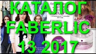 ФАБЕРЛИК КАТАЛОГ 13 2017|СМОТРЕТЬ ЖИВОЙ CATALOG 13|ОНЛАЙН|НОВИНКИ|КОСМЕТИКА|СВЕЖИЙ КАТАЛОГ FABERLIC