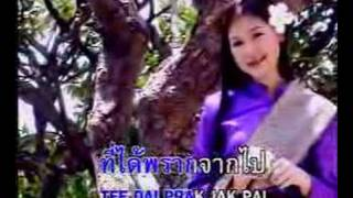 Video Pleng Duang Jum Pa download MP3, 3GP, MP4, WEBM, AVI, FLV Mei 2018