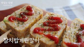 참치밥계란말이 만들기 :: 도톰한 계란말이