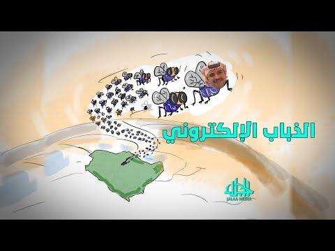 الذباب الإلكتروني يحرج السعودية