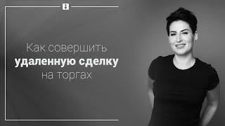 Удаленная сделка на торгах по банкротству(Удаленная сделка на торгах по банкротству Татьяну Корянову часто спрашивают, как происходит удаленная..., 2016-09-22T15:56:18.000Z)