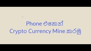 Smart Phone Crypto Currency Mining - Sinhala Guide