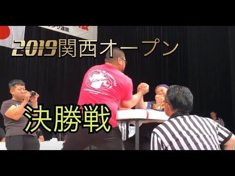 2019 第25回関西オープンアームレスリング選手権大会 決勝戦