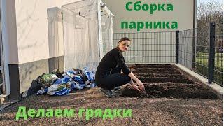 Установка, сборка теплицы для рассады и помидор / #огород / #теплица