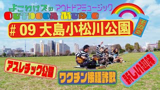 OUTDOOR MUSIC♯09~遊具とワクチンと麻雀観戦~
