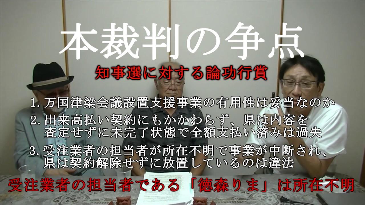 デニー・りま談合糾弾裁判報告#1 2020(令和2)年6月10日