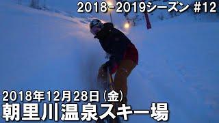 スノー2018-2019シーズン13日目@朝里川温泉スキー場】 今日は2018年の...