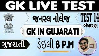 GK LIVE TEST in gujarati 21-4-2018   GK IN GUJARATI GPSC GSSSB TALATI CLERK