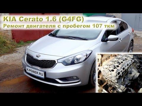KIA Cerato (1.6 G4FG) - Капиталка на пробеге 107 ткм