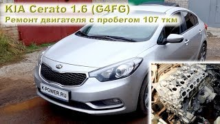 KIA Cerato (1.6 G4FG) - Капиталка арналған пробеге 107 ткм