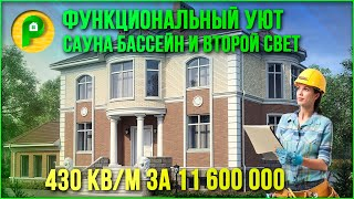 Проект дома в классическом стиле. Дом с эркером, сауной и бассейном. Ремстройсервис М-160