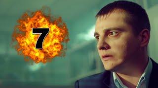 """ПРЕМЬЕРА КРУТОГО ФИЛЬМА! """"Жизнь после жизни"""" (7 серия) Русские боевики, детективы новинки, сериалы"""