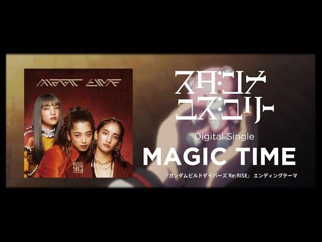 スダンナユズユリー / MAGIC TIME (Lyric Video)