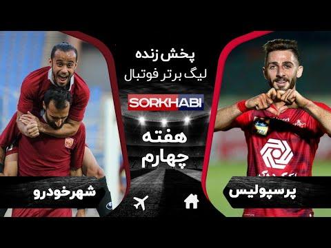 Persepolis Shahr Khodrou Goals And Highlights