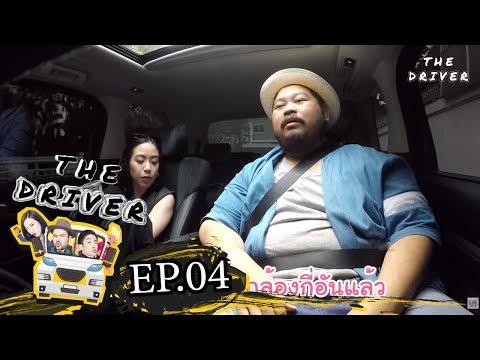 The Driver EP.4 - ป๊อป ปองกูล