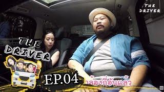 the-driver-ep-4-ป๊อป-ปองกูล