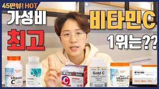 가성비 최고 비타민C 제품 추천, 6종 선택 비교[항산…