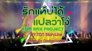 รักแท้บ่ได้แปลว่าโง่ (EDM RMX Project by TONStoryLine)
