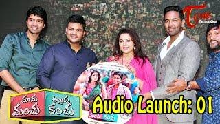 Mama Manchu Alludu Kanchu Audio Launch | 01