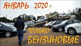 Авто из Литвы бензиновые. Январь 2020.