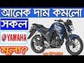 Yamaha Bike Price In Bangladesh 2021