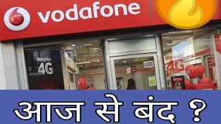 Vodafone Close in India | Vodafone Exit India | वोडाफोन होगा बंद
