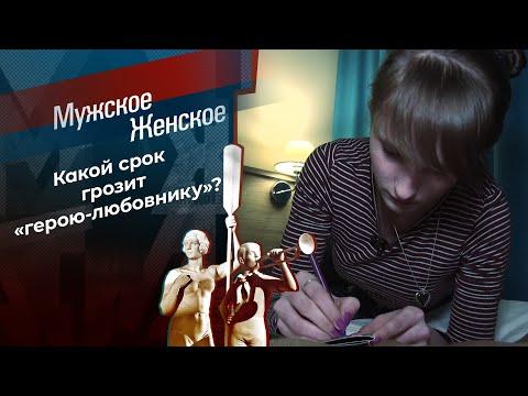 Девчонка по соседству. Мужское / Женское. Выпуск от 16.02.2021