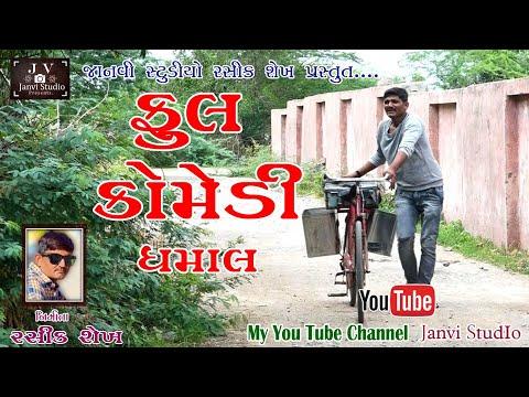 NEW Comedy Dabba Banawala સુપર કોમેડી Full HD Video