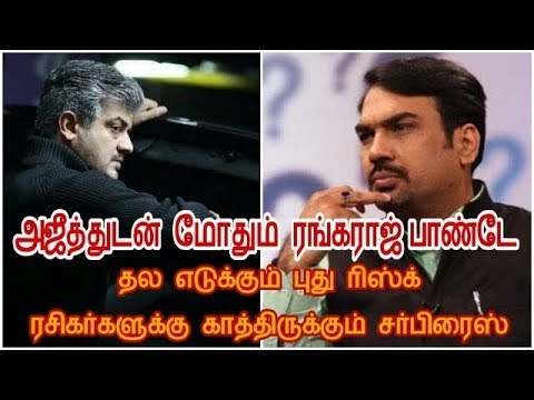 Thala 59 heroine confirmed | Rangaraj Pandey Acting in Thala 59th Movie | AK 59 | Ajith