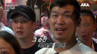"""[로드맨 베이징 익스프레스] EP 3-4. 권아솔 """"나는 아오르꺼러를 잡으러 왔는데.."""""""