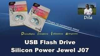 обзор USB Flash Drive Silicon Power Jewel J07