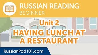 Russian Beginner Reading Practice - Having Lunch at a Restaurant
