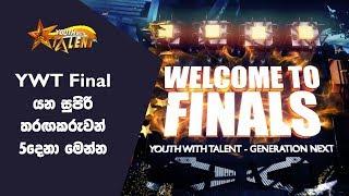 YWT අවසාන මහා තරඟයට යන 5 දෙනා මෙන්න - Youth With Talent - Generation Next Thumbnail