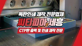 충무로인쇄 씨티피아세흥