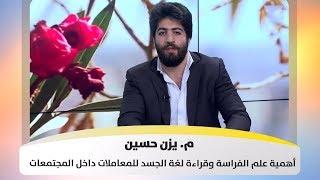 م. يزن حسين - أهمية علم الفراسة وقراءة لغة الجسد للمعاملات داخل المجتمعات 