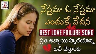 Download lagu నేస్తమా ఓ నేస్తమా ఎందుకే వేదన | Nestama O Nestama | Best Love Failure Song | Lalitha Audios
