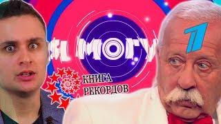 Я МОГУ! — шоу фальшивых рекордов на Первом канале?