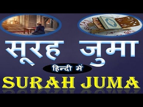 surah juma hindi, English | सूरह जुमा हिन्दी में ( yusabbihu lil lahi )