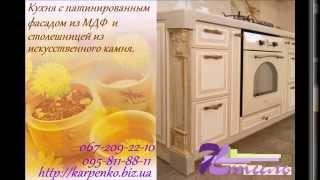 "Кухня ""Гречанка"" Кухни на заказ Борисполь"