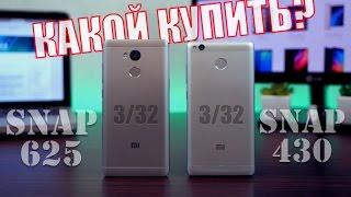 Redmi 4 prime или Redmi 3s СРАВНЕНИЕ // Snapdragon 625 против 430, цена, автономность, камера